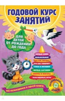 Годовой курс занятий: для детей от рождения до года (+CD) - Мазаник, Далидович, Цивилько