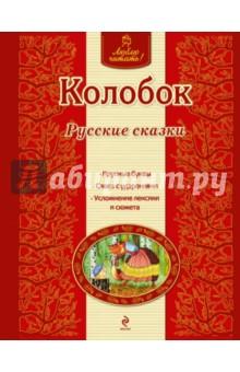 Купить Колобок ISBN: 978-5-699-76423-5