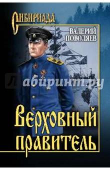Верховный правитель - Валерий Поволяев