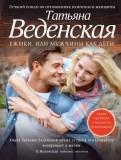 Татьяна Веденская: Ежики, или Мужчины как дети