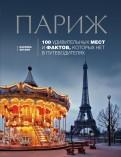 Бетаки, Кассель: Париж: 100 удивительных мест и фактов