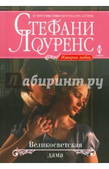 Купить Стефани Лоуренс: Великосветская дама ISBN: 978-5-227-05629-0