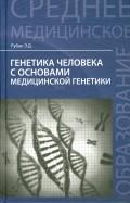 Элеонора Рубан: Генетика человека с основами медицинской генетики. Учебник