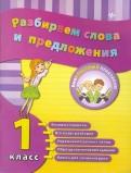 Исаенко, Никулина: Разбираем слова и предложения. 1 класс