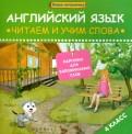 Ксения Левченко: Английский язык. Читаем и учим слова. 4 класс