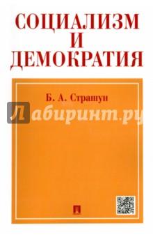 Борис Страшун: Социализм и демократия (Социалистическое народное представительство)  - купить со скидкой