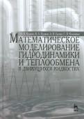 Кудинов, Еремин, Кудинов - Математическое моделирование гидродинамики и теплообмена в движущихся жидкостях обложка книги