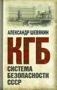 Александр Шевякин: КгБ. Система безопасности СССР