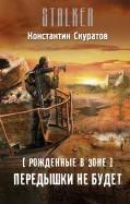 Константин Скуратов: Рожденные в Зоне. Передышки не будет