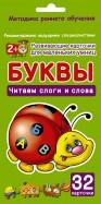 Валентина Дмитриева: Буквы