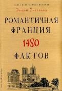 Эндрю Уиттакер: Книга невероятных. Романтичная Франция. 1480 фактов