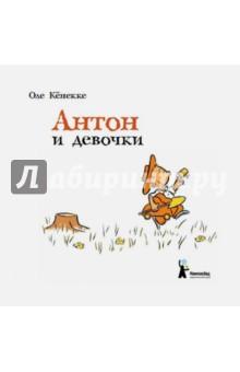 Антон и девочки - Оле Кёнекке
