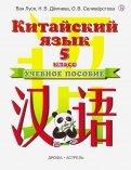 Ван, Демчева, Селиверстова: Китайский язык. 5 класс. Учебное пособие
