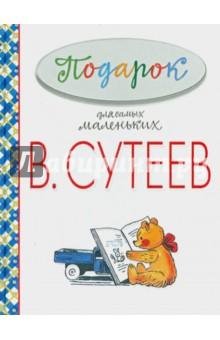Купить Владимир Сутеев: Подарок для самых маленьких ISBN: 978-5-17-085825-5