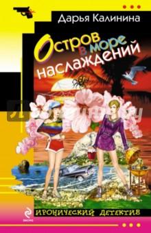 Купить Дарья Калинина: Остров в море наслаждений ISBN: 978-5-699-77321-3