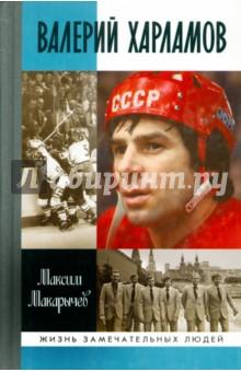 Валерий Харламов - Максим Макарычев