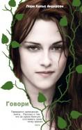 Лори Андерсон - Говори обложка книги