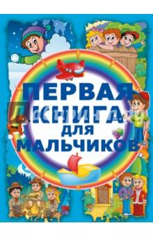 Первая книга для мальчиков - Ирина Попова