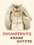 Владимир Матвеев - Посмотрите какие котята обложка книги