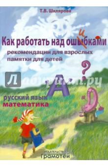 Как работать над ошибками - Татьяна Шклярова