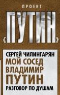 Сергей Чилингарян: Мой сосед Владимир Путин. Разговор по душам