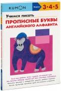 Тору Кумон - Учимся писать прописные буквы английского алфавита обложка книги