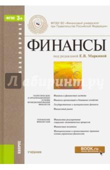 Маркина, Васюнина, Горлова - Финансы. Учебник для бакалавров обложка книги 65fc3934d03