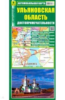 Ульяновская область. Автомобильная карта