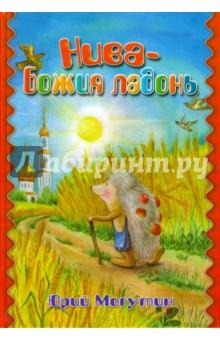 Нива - Божия ладонь - Юрий Могутин