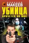 Алексей Макеев - Убийца прячется во мне обложка книги