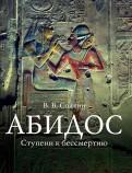 Виктор Солкин: Абидос. Ступени к бессмертию. Археологический путеводитель