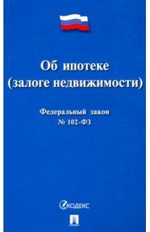 Федеральный закон Российской Федерации Об ипотеке (залоге недвижимости) №102-ФЗ