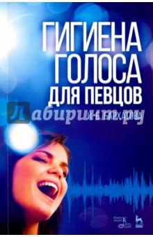 Купить Ирина Бархатова: Гигиена голоса для певцов. Учебное пособие ISBN: 978-5-8114-1784-1