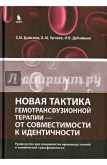 Новая тактика гемотрансфузионной терапии - от совместимости к идентичности - Донсков, Уртаев, Дубинскин