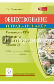 Книга как писать эссе по обществознанию 9914