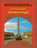 Блокада Ленинграда. Выстояли и победили 19411944