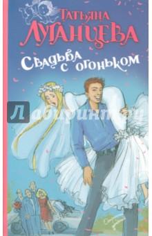 Свадьба с огоньком - Татьяна Луганцева