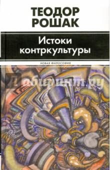 Истоки контркультуры - Теодор Рошак