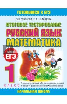 Итоговое тестирование. 1 класс. Русский язык. Математика - Узорова, Нефедова