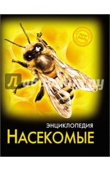 Купить Насекомые ISBN: 978-5-378-18086-8
