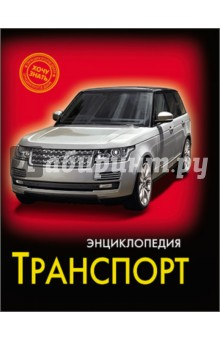 Купить Транспорт ISBN: 978-5-378-15658-0