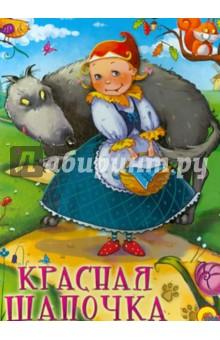 Купить Шарль Перро: Красная Шапочка ISBN: 978-5-378-22522-4