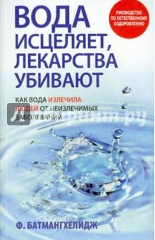 Купить Фирейдон Батмангхелидж: Вода исцеляет, лекарства убивают ISBN: 978-985-15-2434-7