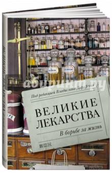Великие лекарства. В борьбе за жизнь - Дорофеев, Анохин, Горбачева