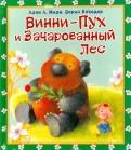 Заходер, Милн - Винни-Пух и Зачарованный лес обложка книги