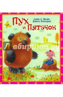 Купить Заходер, Милн: Пух и Пятачок ISBN: 978-5-17-040261-8