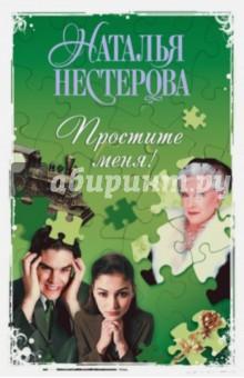 Купить Наталья Нестерова: Простите меня! ISBN: 978-5-17-058871-8