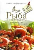 Рыба и морепродукты: авторские рецепты от знаменитых шеф-поваров