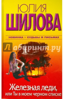 Юлия Шилова: Железная леди, или Ты в моем черном списке ISBN: 978-5-17-064235-9  - купить со скидкой