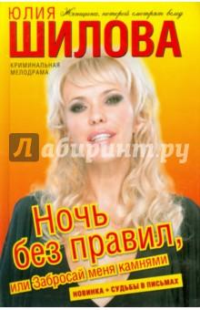 Купить Юлия Шилова: Ночь без правил, или Забросай меня камнями ISBN: 978-5-17-063893-2
